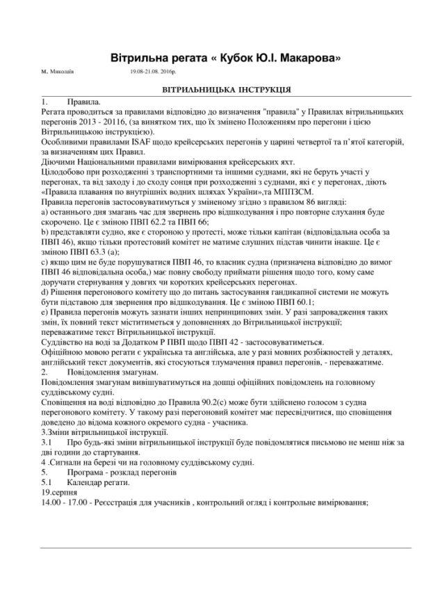 Гоночная инструкция Кубка им. Ю.И. Макарова