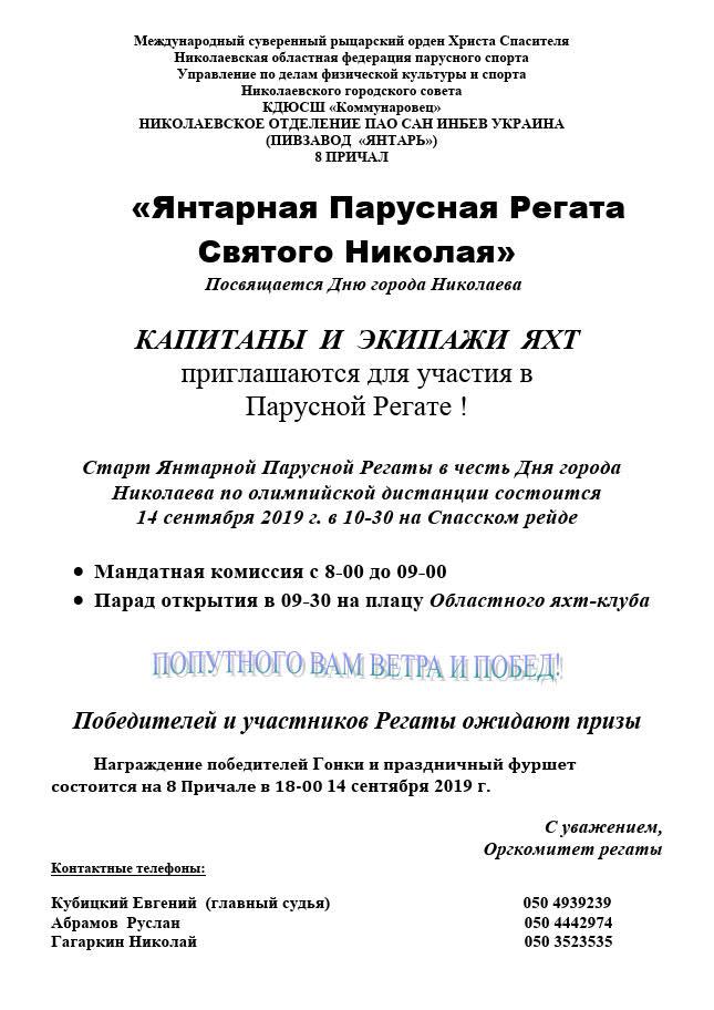 ОБЪЯВЛЕНИЕ-Регата